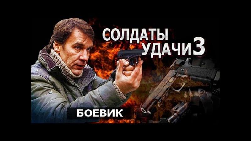 Солдаты удачи 3 - детективы [ русский боевик ] фильм целиком