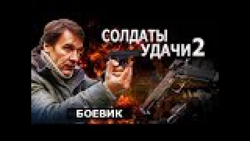 Солдаты удачи 2 - детективы [ русский боевик ] фильм целиком