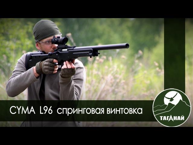 [Обзор от СК Таганай] Спринг L96 CYMA (cm703) » Freewka.com - Смотреть онлайн в хорощем качестве