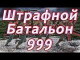 Военные Фильмы - ШТРАФНОЙ БАТАЛЬОН 999 ! Военные Фильмы 1941-45 ! Фильмы о Войне !