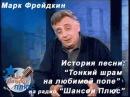 История песни Марк Фрейдкин Тонкий шрам на любимой попе