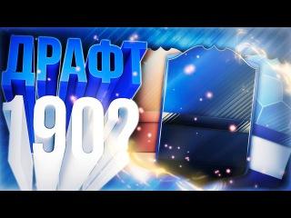 ФУТ ДРАФТ 190 ? ВЫПАЛ РОНАЛДУУУУУ 99