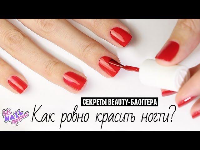 Как РОВНО и АККУРАТНО красить ногти лаком (на обеих руках) | Секреты beauty-блоггеров