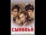 Сыновья (фильм)1946 - военная драма.