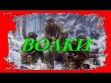 ОТЛИЧНЫЙ Военный Фильм  ВОЛКИ ПОЗОРНЫЕ российский военный фильм о НКВД