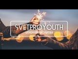 SVETPROYOUTH - Morning Prayer (Утренняя молитва)