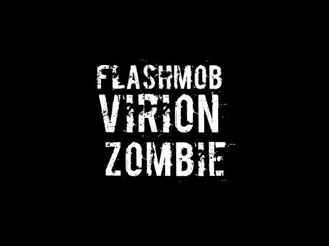 Flashmob VIRION zombie (Фильм Вирион в кино с 23 марта)