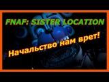 Fnaf: Sister Location - прикол! (Фнаф прикол!Фнаф!Fnaf!5 ночей с фредди!)