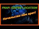 Fnaf Sister Location - прикол! Фнаф прикол!Фнаф!Fnaf!5 ночей с фредди!