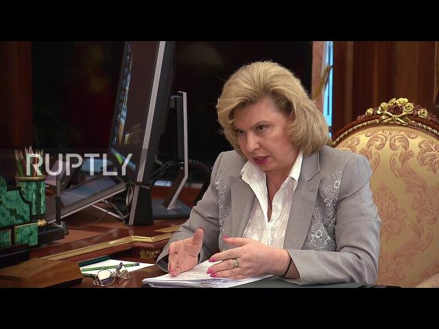 Россия: Путин обсуждает предполагаемые нарушения прав ЛГБТ с генеральным прокурором.
