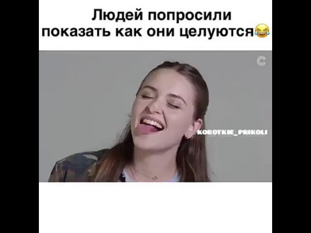 Людей попросили показать как они целуются korotkie_prikoli видео юмор лайк прикол