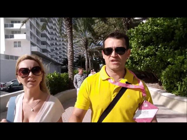 Шахаевы в Майами . Непрофессиональное видео