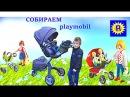 Коляска STOKKE Playmobil Citi Life Плей Мобил игрушечные коляски СТОККЕ Моторика рук Собир