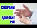 Массаж и гимнастика пальцев рук для профилактики заболеваний суставов