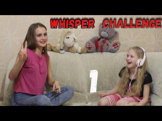 WHISPER CHALLENGE. Сестра Алёна. Блондинка ТВ.