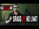 наМЕДЬни DRAGOxNo Limit TIMOxGOKILLA Нойз у Дудя vs Хованский