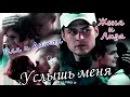 Оля и Антон/Лиза и Женя - Услышь меня (Молодёжка)