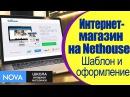 ☛ Создание с нуля интернет-магазина на Nethouse. Ч.2. Выбор шаблона и оформление инте ...