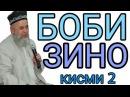 ХОЧИ МИРЗО 2017 ДАР БОБИ ЗИНО кисми 2