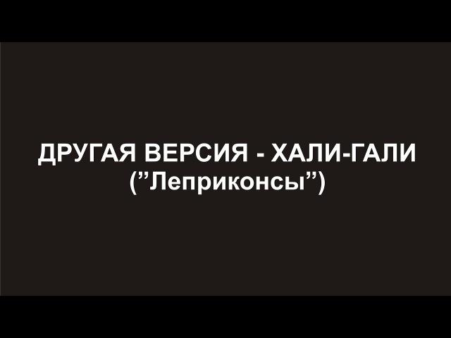"""Другая Версия - Хали-Гали (""""Леприконсы"""")"""
