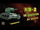Танк КВ-2. Супер бой. Как нужно играть на танке КВ-2. 🔝 World of Tanks