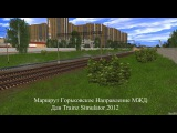 Маршрут Горьковское Направление МЖД (Заря-Реутово)