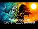 Квантовый человек Часть первая Джо Диспенза Сила подсознания