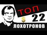 """ТОП 22 современных лохотронов  """"ЧЁРНЫЙ СПИСОК""""  ФИЛЬМ"""