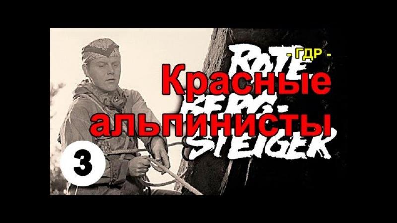 Красные альпинисты (1967) ГДР 03 серия