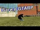 Баги в GTARP.
