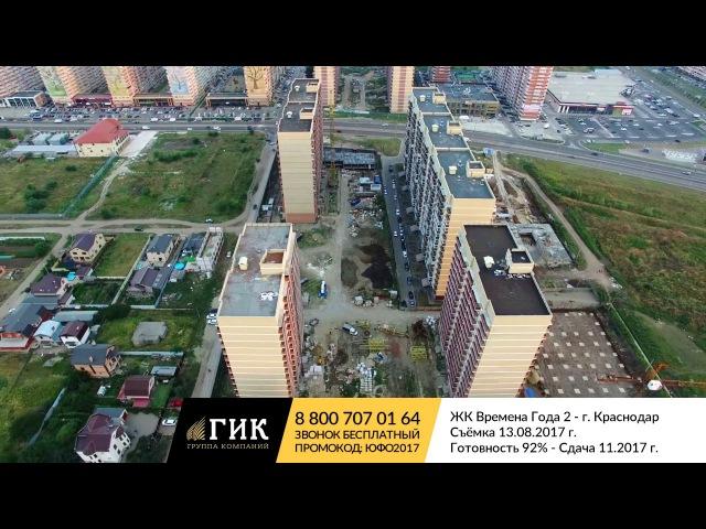 ЖК Времена Года 2, Краснодар — Отчёт строительства на 13.08.2017 г.