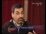 Астролог ПАВЕЛ ГЛОБА Уникальное Интервью 2008 года! (личная жизнь, детство, прогно ...