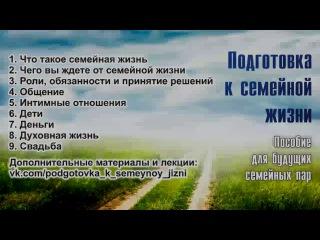 Виталий Колядин-Про курс подготовки к семейной жизни. Ярославль 2017.03.11