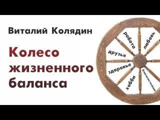 Виталий Колядин-Колесо жизненного баланса. Ярославль 2017.03.11