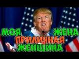 ТОП ЭРОТИЧЕСКИХ ФОТО жены Дональда ТРАМПА