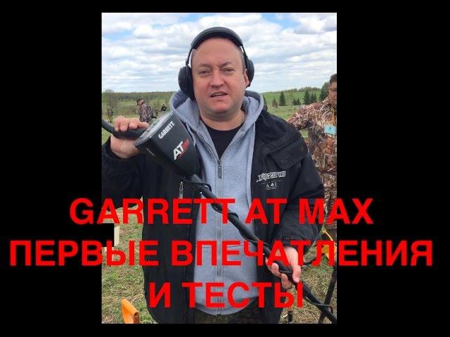 Garrett AT MAX впечатления, быстрые тесты в грунте и нэйл боард тест