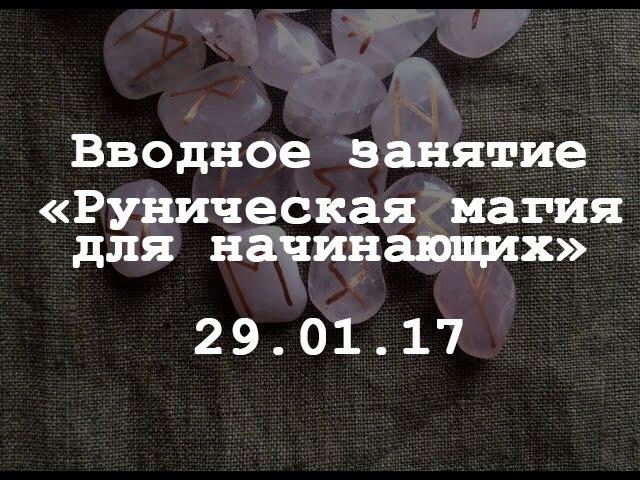 Л.Кузнецова-Фетисова Руническая мантика и магия для начинающих