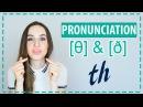 Произношение TH [θ] и [ð]- English Spot