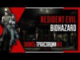 PHombie против Resident Evil 1 HD Remaster! Часть 3! Финал