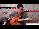 Уроки Гитары  E-Мажорный блюз  Blues in E for Beginers