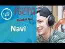 Ivan Navi зізнався, як має виглядати дівчина його мрії