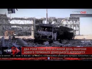 Два года назад украинские киборги оставили то, что осталось от Донецкого аэропорта 21.01.17