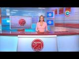 Новости 24 часа за 19.30 21.01.2017