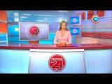Новости 24 часа за 16.30 21.01.2017