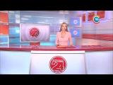Новости 24 часа за 13.30 21.01.2017