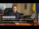 Вбивство адвоката у Києві пов'язано з його професійною діяльністю член Асоціації адвокатів