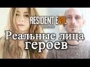 Resident Evil 7 Реальные лица героев Итан, Миа, Джек Бейкер, Маргарита - Face Models