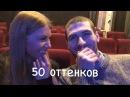 """Когда посмотрел фильм """"50 оттенков серого"""""""