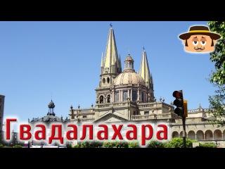 Города Испании, Гвадалахара