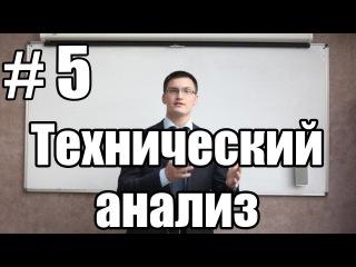 Урок 5. Технический анализ рынков. Что такое таймфреймы и как зарабатывать на уро...